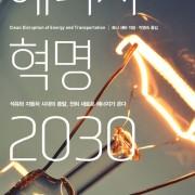 Clean Disruption Korea Book Cover